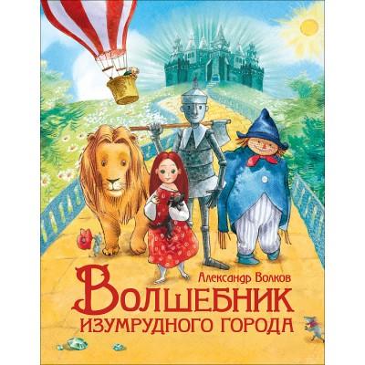 Волшебник Изумрудного города (Любимые детские писатели)