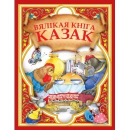 Вялiкая кнiга казак
