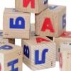 Алфавит - кубики со шрифтом Брайля Краснокамская игрушка КУБ-16