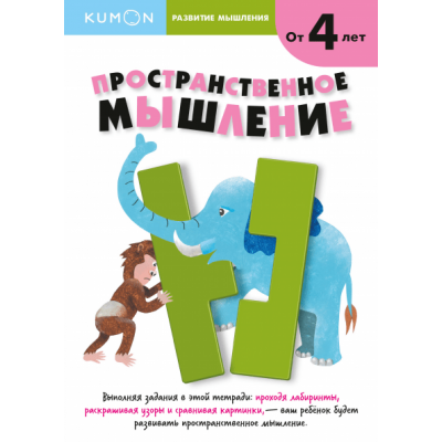 KUMON/Развитие мышления. Пространственное мышление 4+. Kumon