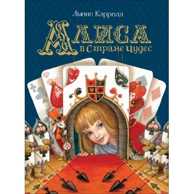 Алиса в Стране Чудес (Любимые детские писатели)