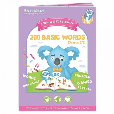 "Книга SMART KOALA ""200 Basic Words"" сезон 3"