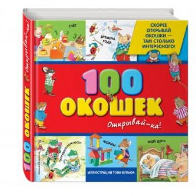 100 окошек - открывайка