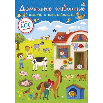 600 наклеек. Домашние животные