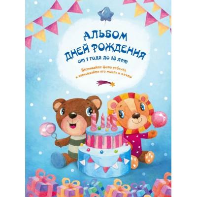 Альбом дней рождения от 1 года до 18 лет. Вклеивайте фото ребенка и записывайте его мысли и мечты (м
