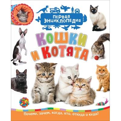 Кошки и котята (Первая энциклопедия).