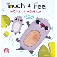 Touch & feel. Мамы и малыши
