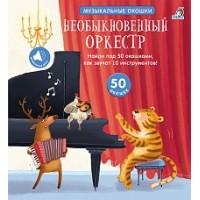 Необыкновенный оркестр. Музыкальные окошки
