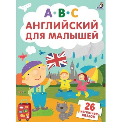 Английский для малышей. Пазлы Робинс