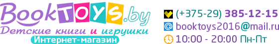 Интернет-магазин детских книг и игрушек BookToys.by